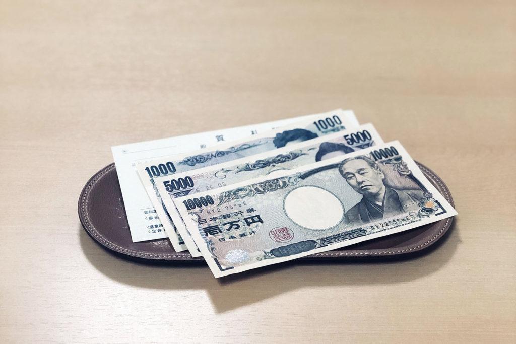 質札と現金のお渡し